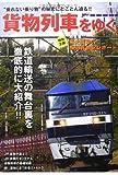 """貨物列車をゆく (貨物列車の""""裏側"""