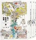 乱と灰色の世界 コミック 1-5巻セット (ビームコミックス)