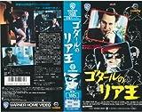 ゴダールのリア王【字幕版】 [VHS]