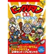 ビックリマン最強データブック (講談社MOOK Kodansha Amusement Books)