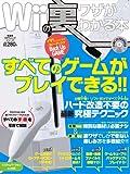 Wiiの裏ワザがわかる本 ―すべてのゲームがバックアップ&プレイできる! (100%ムックシリーズ)