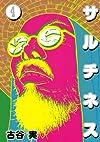 サルチネス(4)<完> (ヤングマガジンコミックス)