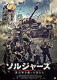 ソルジャーズ 連合軍を救った男たち [DVD]