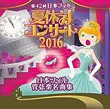 日本フィルハーモニー交響楽団 夏休みコンサート2016 日本フィル管弦楽名曲集