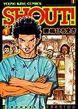 SHOUT!(1) (ヤングキングコミックス)