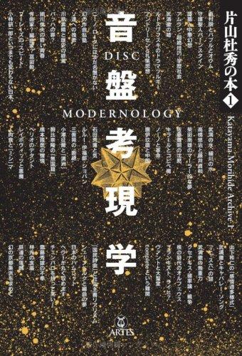 片山杜秀の本(1)音盤考現学