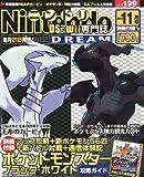 Nintendo DREAM (ニンテンドードリーム) 2010年 11月号 [雑誌]