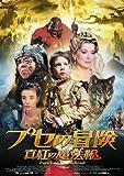 プセの冒険 真紅の魔法靴 [DVD]