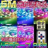 流れるLEDテープ RGB 5m 防水 SMD5050 150連 WS2811 125種類パターン 白ベース 正面発光 リモコン操作