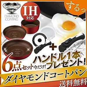 ダイヤモンドコートパン 6点セット H-IS-SE6 IH対応 ハンドル+1本プレゼント