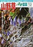 山野草とミニ盆栽 2014年 11月号 [雑誌]