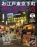 お江戸東京下町 粋な店・旨い店 (ヤエスメディアムック418)