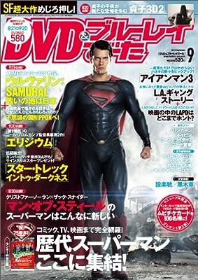 DVD&ブルーレイでーた 2013年 9月号 [雑誌]