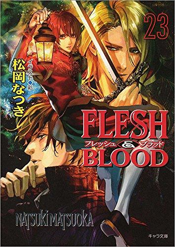 【Amazon co.jp限定】FLESH&BLOOD(23)書き下ろしショートストーリー付き (キャラ文庫)