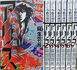 今際の国のアリス コミック 1-7巻セット (少年サンデーコミックス)