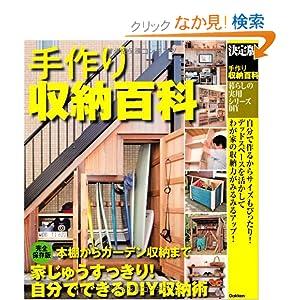 決定版 手作り収納百科 (暮らしの実用シリーズDIY) ドゥーパ!編集部