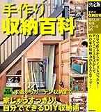 決定版 手作り収納百科 (暮らしの実用シリーズDIY)