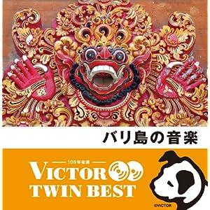 [CD2枚組] ビクターTWIN BEST バリ島の音楽(ガムラン/ケチャ)