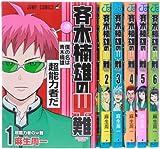 斉木楠雄のΨ難 コミック 1-6巻セット (ジャンプコミックス)