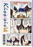 Kiss×sis(14) (KCデラックス ヤングマガジン)