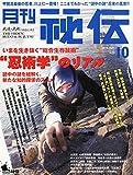 月刊 秘伝 2014年 10月号 [雑誌]