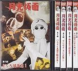 月光仮面 第1部~第5部 全24巻セット [レンタル版] [DVD]