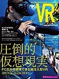 VR2 Vol.1 (インプレスムック) -