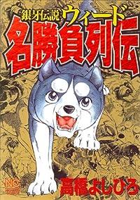 銀牙伝説ウィード名勝負列伝 (ニチブンコミックス)