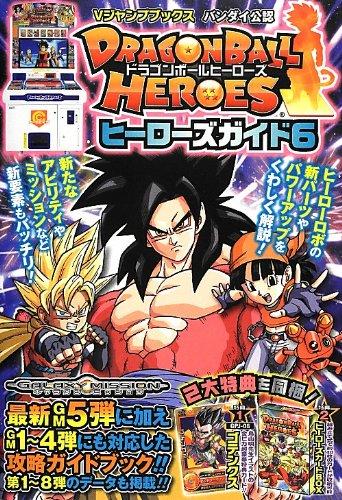 ドラゴンボールヒーローズ ヒーローズガイド 6 (ドラゴンボールヒーローズ カード版) (Vジャンプブックス)