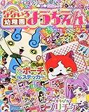 なないろようちえん 夏号 2015年 08 月号 [雑誌]: 幼稚園 増刊