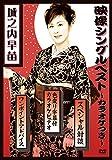 城之内早苗映像シングルベスト~カラオケつき~ [DVD]