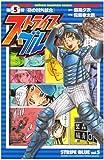 ストライプブルー 5 (5) (少年チャンピオン・コミックス)