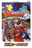 ドラゴンクエストX 目覚めし五つの種族 オンライン Wii版 大冒険ワールドガイド (ドラゴンクエスト10 目覚めし五つの種族 オンライン  Wii版) (Vジャンプブックス(書籍))
