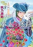 賢者の石 8 (8) (ぶんか社コミックス)