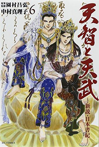天智と天武-新説・日本書紀- 6 (ビッグコミックス)