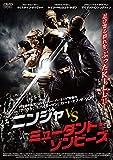 ニンジャ vs ミュータント・ゾンビーズ [DVD]