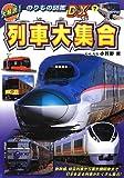 列車大集合 (大解説!のりもの図鑑DX)