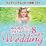 Amazon.co.jpみんなのフォトムービー8 Wedding [ダウンロード]