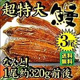 超お買い得!超特大サイズ うなぎ蒲焼3尾(1尾がなんと約320g!)