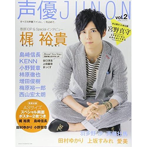 声優JUNON vol.2 (別冊JUNON)