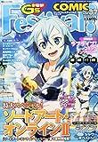 電撃G's Festival! COMIC (ジーズフェスティバルコミック) Vol.37 2014年 10月号 [雑誌]
