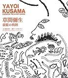 草間彌生 前衛の軌跡 YAYOI KUSAMA LOCUS OF THE AVANT-GARDE
