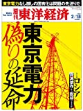 週刊 東洋経済 2012年 2/18号 [雑誌]