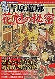 歴史雑学BOOK 図解 吉原遊廓 花魁の秘密