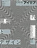 サムネイル:雑誌IDEAの2015年7月号の特集「思想とデザイン」