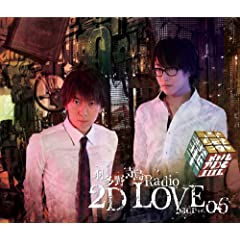 �H����E���� Radio 2D LOVE DJCD vol.06 �y���ؔՁz