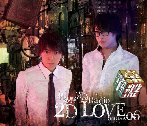 羽多野・寺島 Radio 2D LOVE DJCD vol.06 【豪華盤】