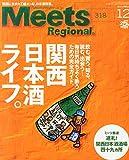 Meets Regional (ミーツ リージョナル) 2014年 12月号 [雑誌]