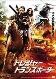 トレジャー・トランスポーター [DVD]