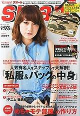 smart(スマート) 2015年 10 月号 [雑誌]